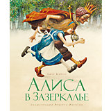 Алиса в Зазеркалье, Л. Кэрролл (ил. Р. Ингпен)