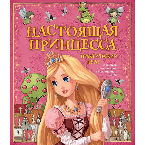 Настоящая принцесса, практический курс
