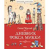 Дневник фокса Микки, Саша Черный