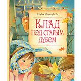 """Сборник """"Клад под старым дубом"""", С. Прокофьева"""