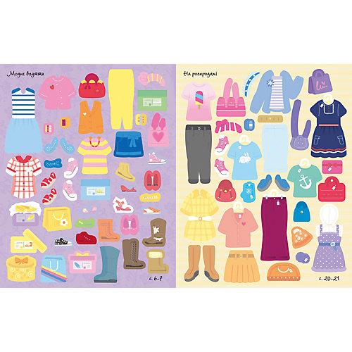 Модные покупки, Супернаклейки от Махаон