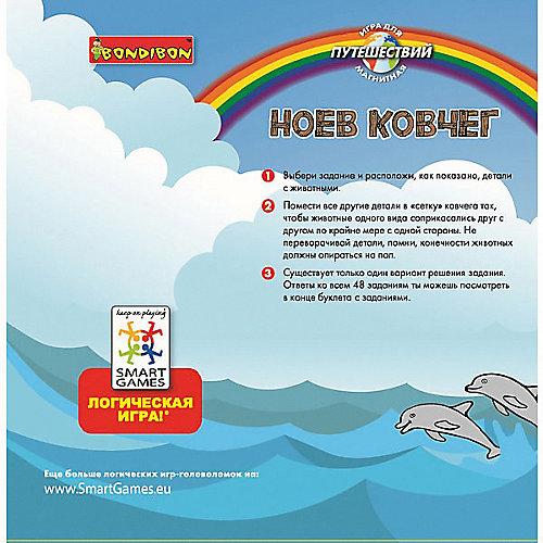 """Магнитная игра для путешествий """"Ноев ковчег"""", Bondibon"""