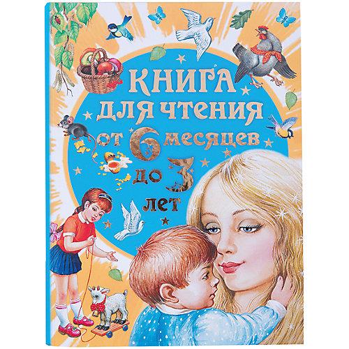 Книга для чтения от 6 месяцев до 3 лет от Малыш