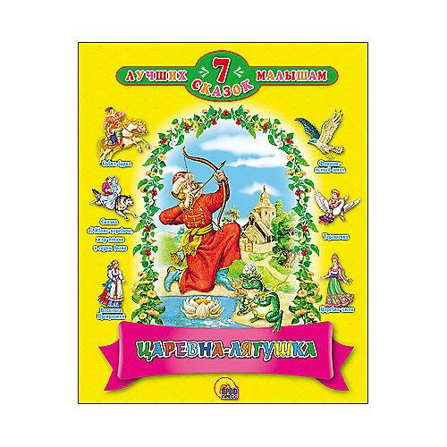 Царевна - лягушка, 7 сказок от Проф-Пресс