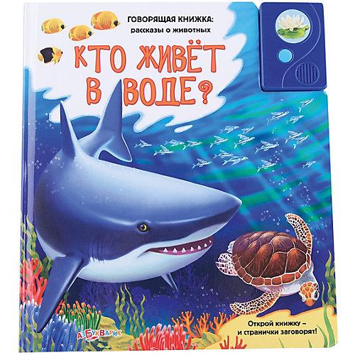 "Книга со звуковым модулем ""Кто живет в воде?"" от Азбукварик"