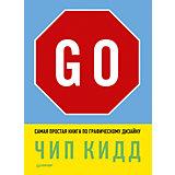 """Книга по графическому дизайну """"Go!"""" (6+), Ч. Кидд"""