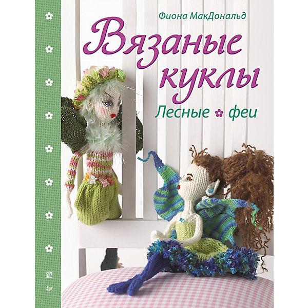 Вязаные куклы. Лесные феи