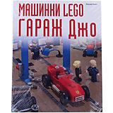 """Книга-инструкция """"Машинки Lego. Гараж Джо"""""""