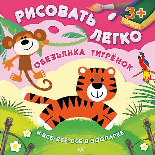 Обезьянка, тигрёнок и все-все-все в зоопарке. Рисовать легко! от ПИТЕР
