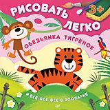 Обезьянка, тигрёнок и все-все-все в зоопарке. Рисовать легко!