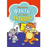 """Обучающие фанты для детей """"Французский язык"""", 29 карточек"""