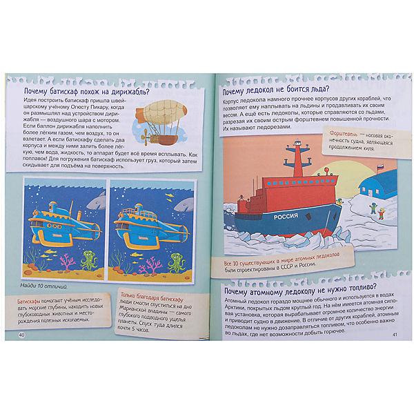 Почему корабли не тонут? 100 интересных фактов о транспорте