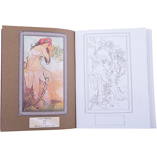 "Антистресс-раскраска от Крошки Ши ""Рисуй, как великие художники"" от ПИТЕР"