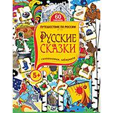 Русские сказки. Головоломки, лабиринты (+многоразовые наклейки)