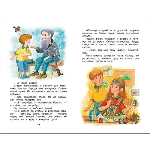 """Рассказы и сказки """"Волшебное слово"""", В. Осеева от Росмэн"""