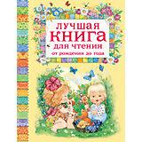 """Первая книга малыша """"Лучшая книга для чтения от рождения до года"""""""