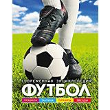 """Современная энциклопедия """"Футбол"""""""
