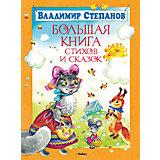 Большая книга стихов и сказок, Степанов