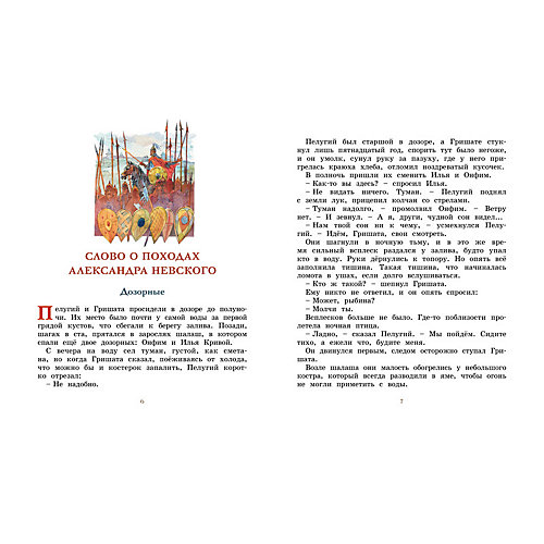 На страже Руси от Махаон
