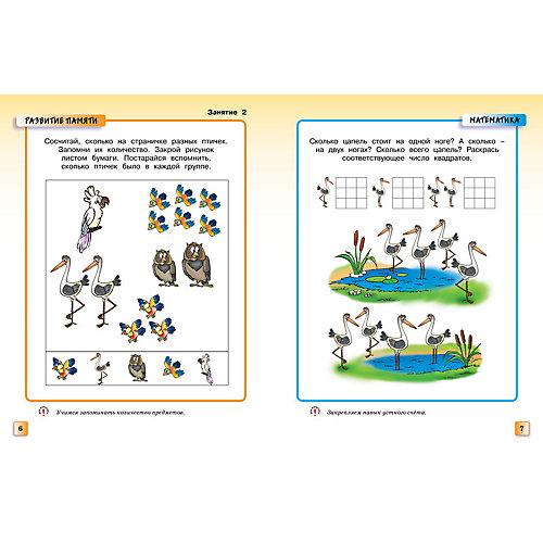 Грамотейка: Интеллектуальное развитие детей 4-5 лет от Махаон