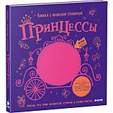"""Книжка с волшебной страничкой """"Принцессы"""", А. Сухель"""