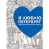 "Мой творческий альбом для прогулок ""Я люблю Петербург"""