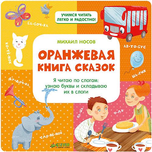 Оранжевая книга сказок от Clever