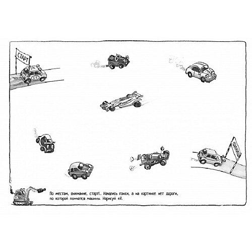 Такие умные машинки (ил. А. Новицкого) от Эксмо