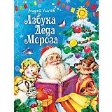Азбука Деда Мороза, А. Усачев