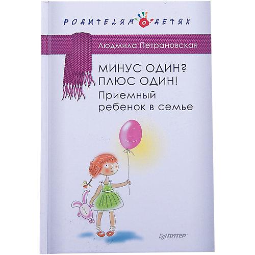 Приемный ребенок в семье, Л.В. Петрановская от ПИТЕР