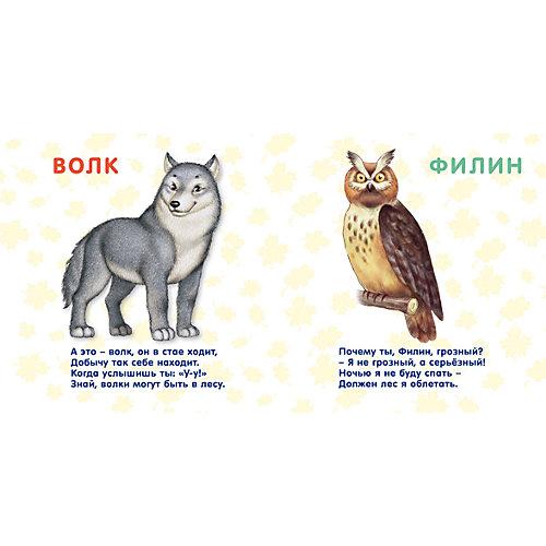 """Книжки-картонки """"Лесные животные"""" от Робинс"""