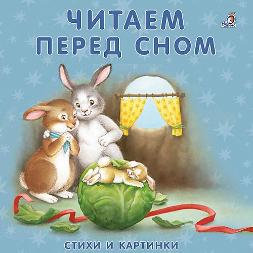 """Книжки-картонки """"Читаем перед сном"""" от Робинс"""