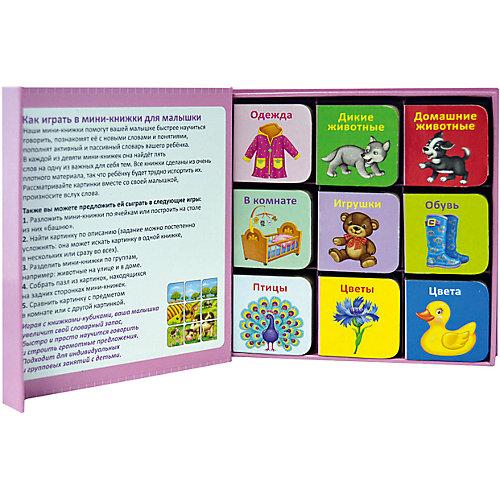 Мини-книжки для малышки от Робинс