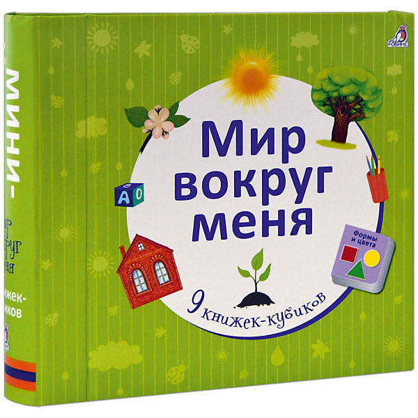 """Набор книжек-кубиков """"Мир вокруг меня"""", 9 книг"""