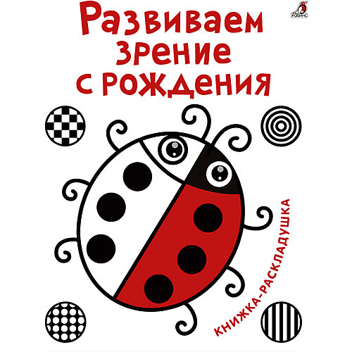 "Книжка-раскладушка ""Развиваем зрение с рождения"" от Робинс"