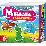 """Магниты-раскраски """"Динозавры"""""""