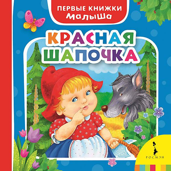 """Красная шапочка, серия """"Первые книги малыша"""""""