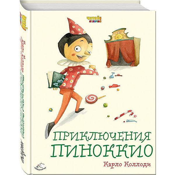 Приключения Пиноккио (иллюстрации Ф. Росси), К. Коллоди