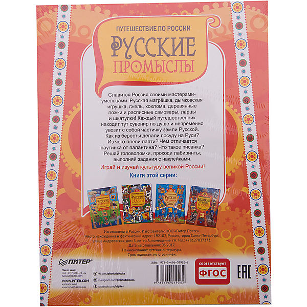 Русские промыслы, головоломки, лабиринты (+многоразовые наклейки)