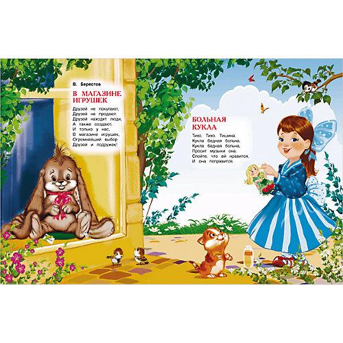 100 стихов для детского сада от Росмэн
