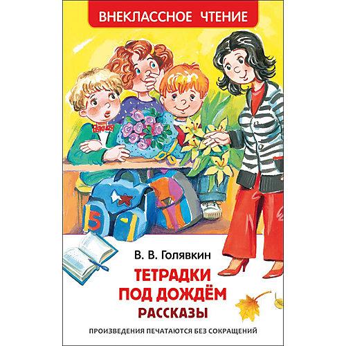 Тетрадки под дождем, В. Голявкин от Росмэн