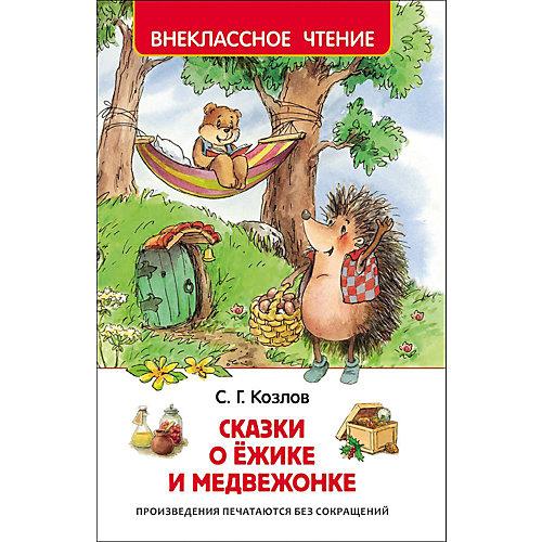 Сказки о ёжике и медвежонке, С. Козлов от Росмэн