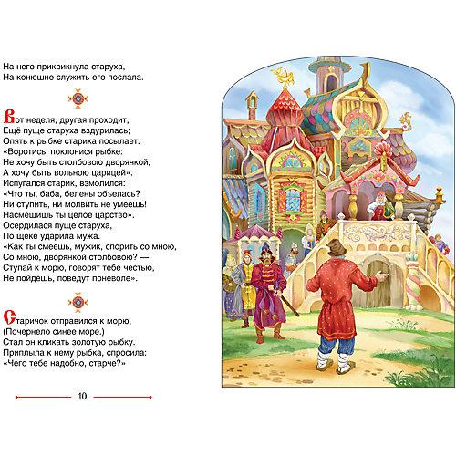 Сказка о рыбаке и рыбке, А.С. Пушкин от Росмэн