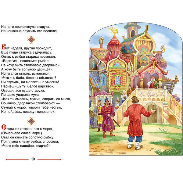 Сказка о рыбаке и рыбке, А.С. Пушкин