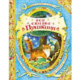 """В гостях у сказки """"Все сказки Пушкина"""""""