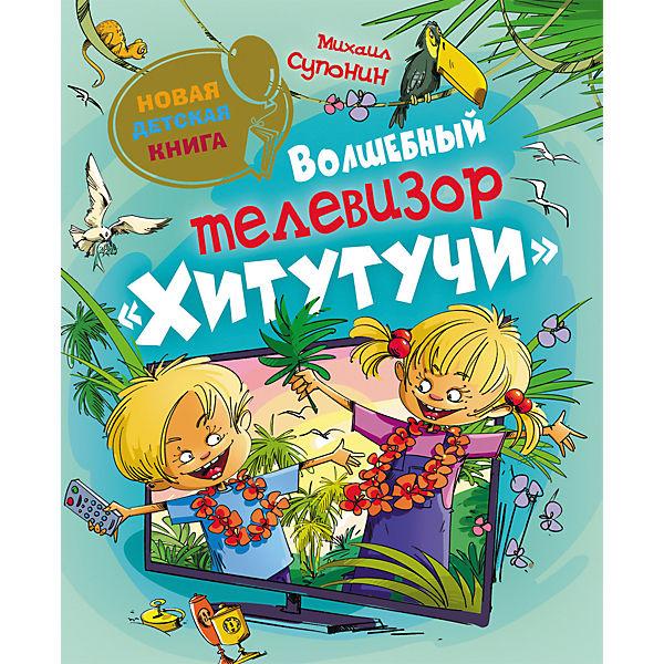 Волшебный телевизор Хитутучи, М. Супонин