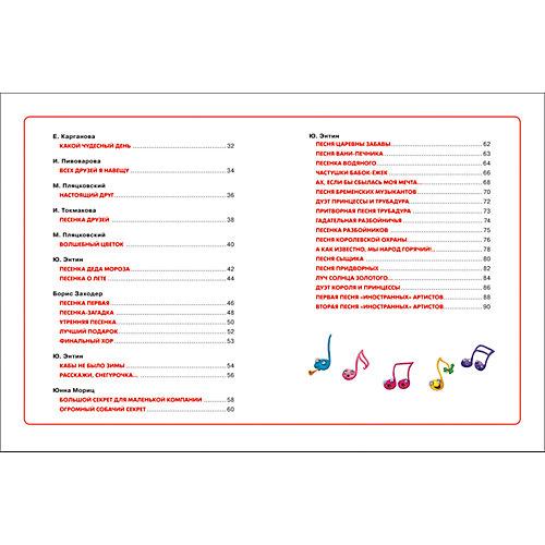 50 стихов и песенок из мультфильмов от Росмэн