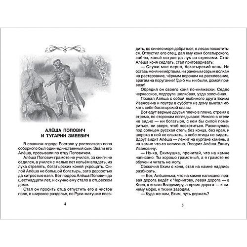 Хрестоматия для внеклассного чтения 5 класс от Росмэн