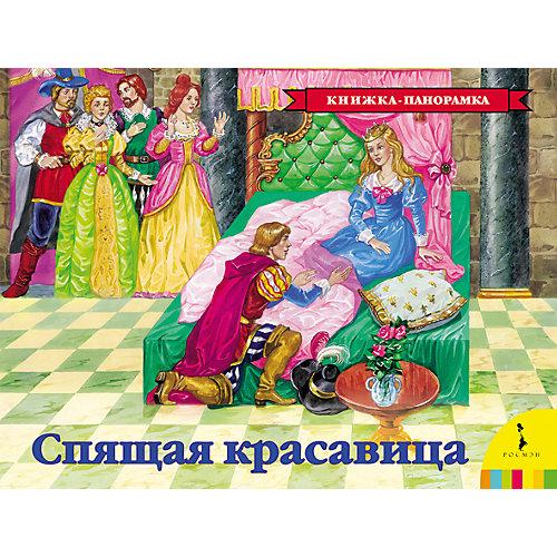 """Панорамная книжка """"Спящая красавица"""" от Росмэн"""