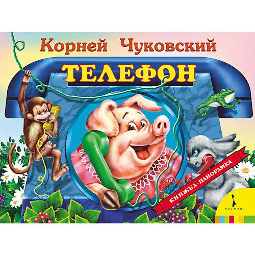 "Панорамная книжка ""Телефон"" от Росмэн"